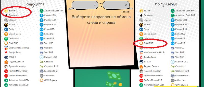 Изображение - Как перевести деньги в биткоины kak-popolnit-bitkoin-koshelek3
