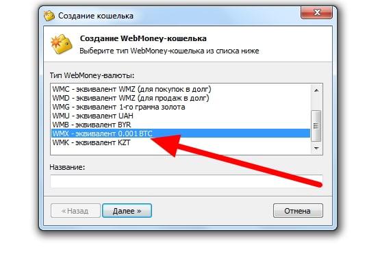 Изображение - Как перевести деньги в биткоины kak-popolnit-bitkoin-koshelek4