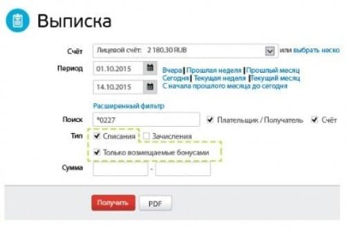 Изображение - Как использовать бонусы ярко kak-potratit-bonusy-YARKO2-e1483092733511