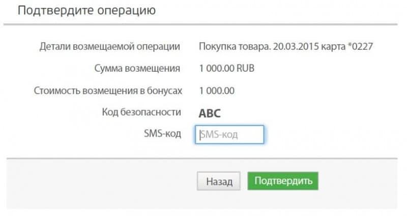 Изображение - Как использовать бонусы ярко kak-potratit-bonusy-YARKO4-e1483092795633