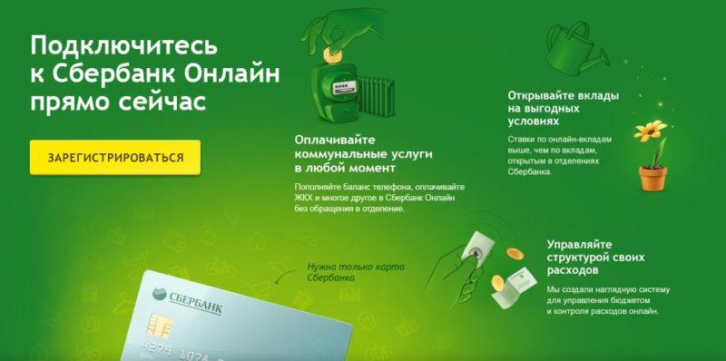 Изображение - Как изменить основную карту в сбербанк онлайн kak-sdelat-kartu-osnovnoj-v-Sberbank-Onlajn.1-e1498727176602