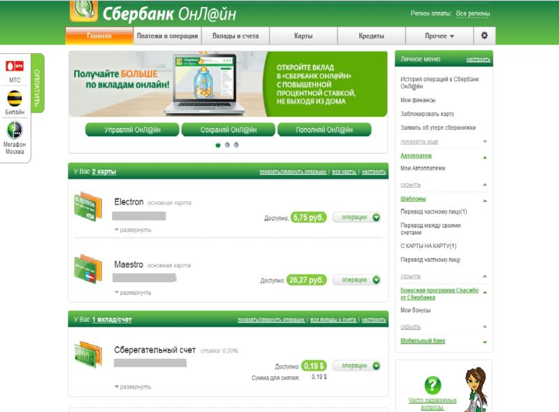 Изображение - Как изменить основную карту в сбербанк онлайн kak-sdelat-kartu-osnovnoj-v-Sberbank-Onlajn.2-e1498727163609