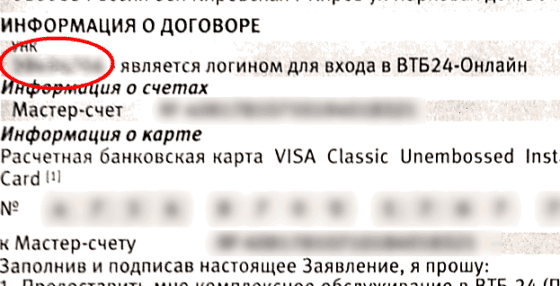 Изображение - Как получить логин и пароль для втб 24 онлайн kak-uznat-login-VTB-24-onlajn1