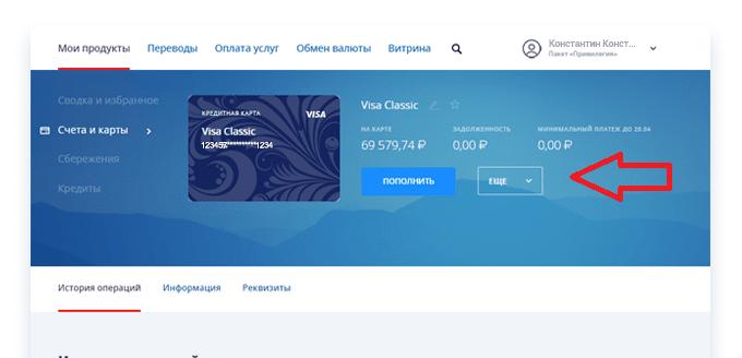 Изображение - Как получить логин и пароль для втб 24 онлайн kak-uznat-login-VTB-24-onlajn2