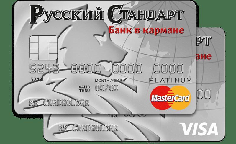 Изображение - Дебетовая карта банк в кармане русский стандарт отзывы karta-Bank-v-karmane-Russkij-Standart-usloviya.1-e1508680577146