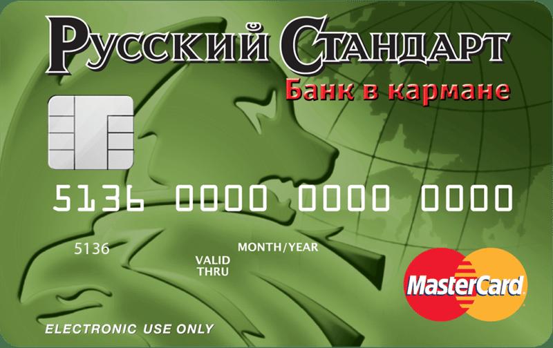 Изображение - Дебетовая карта банк в кармане русский стандарт отзывы karta-Bank-v-karmane-Russkij-Standart-usloviya.4-e1508680514553