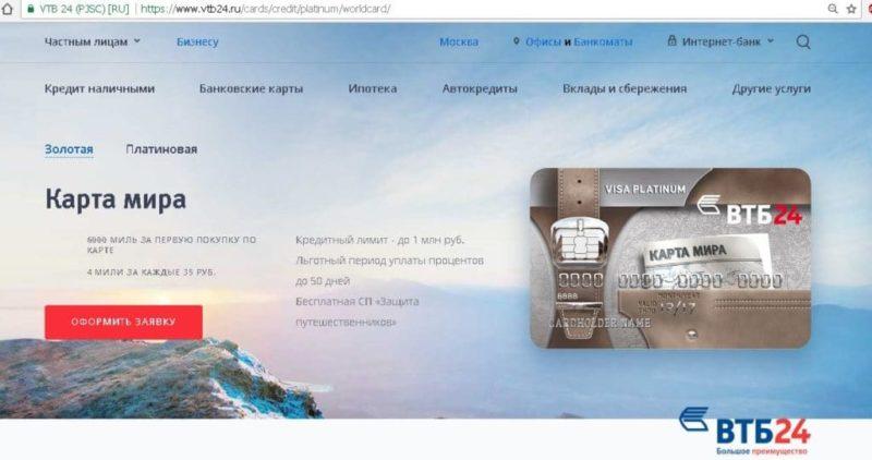 Изображение - Привилегии карты мира втб 24 отзывы karta-Mira-VTB-24.2-e1497814992661
