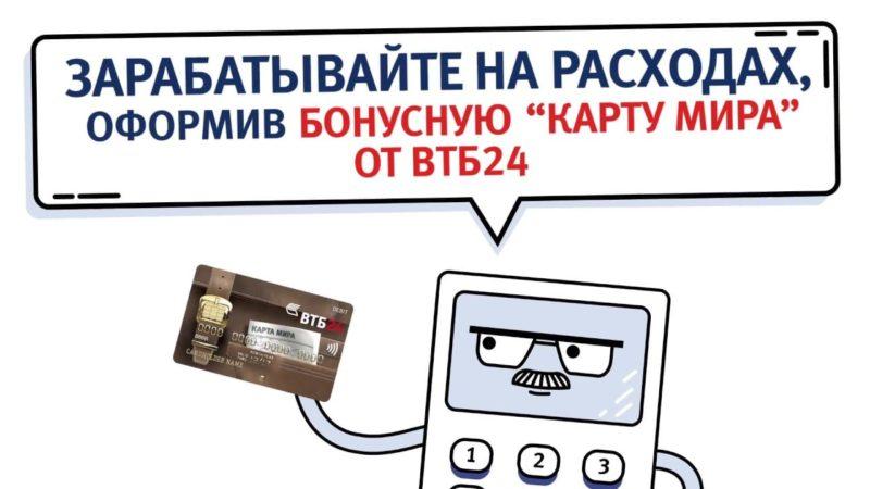 Изображение - Привилегии карты мира втб 24 отзывы karta-Mira-VTB-24.3-e1497814977738