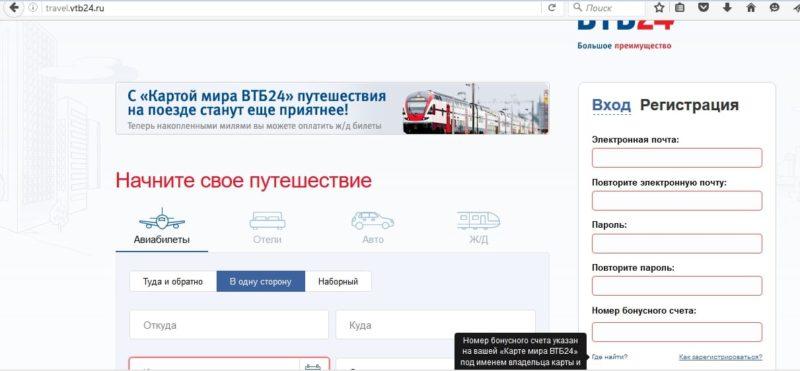 Изображение - Привилегии карты мира втб 24 отзывы karta-Mira-VTB-24.5-e1497814940507