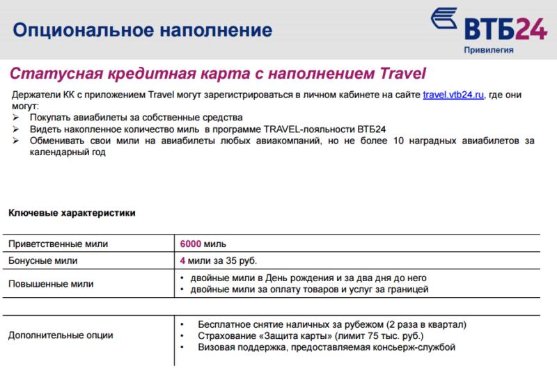 Изображение - Привилегии карты мира втб 24 отзывы karta-Mira-VTB-24.6-e1497814891943