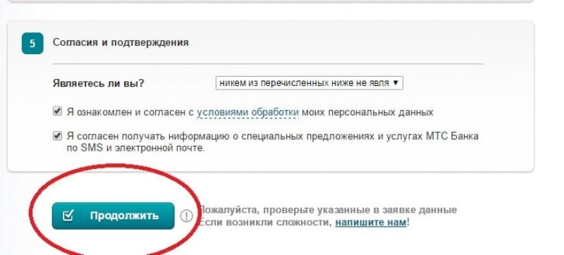 мтс кредит наличными онлайн ютуб
