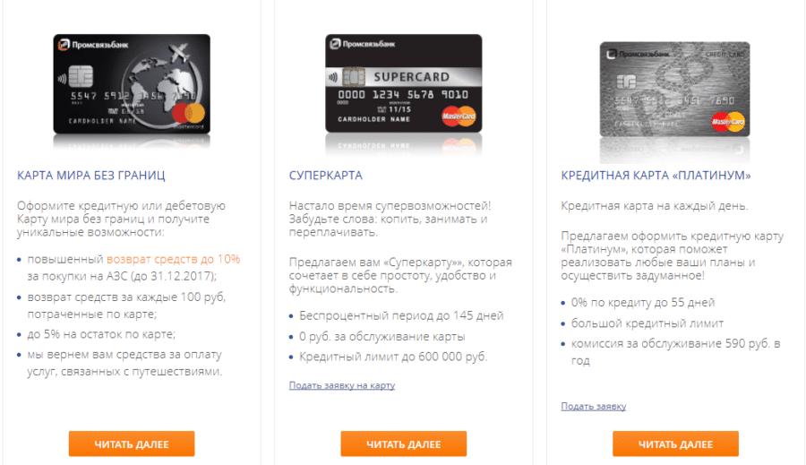 Изображение - Как оформить кредитную карту по двум документам kreditnaya-karta-po-dvum-dokumentam1-e1513111608627