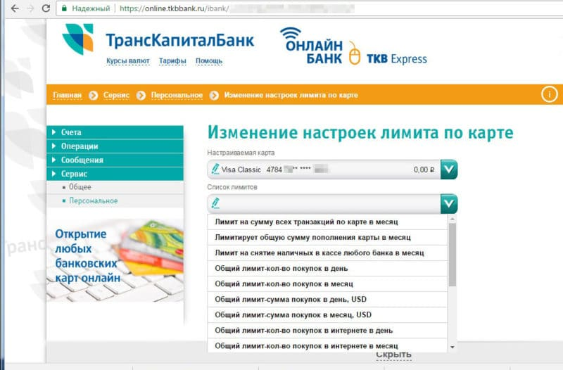 Изображение - Отзыв лицензии транскапиталбанка вероятность litsenziya-Transkapitalbanka-otozvana-ili-net.2-e1511123224902