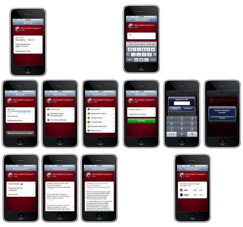 Изображение - Как подключить мобильный банк русский стандарт mobilnyj-bank-Russkij-Standart.1-e1509305347967