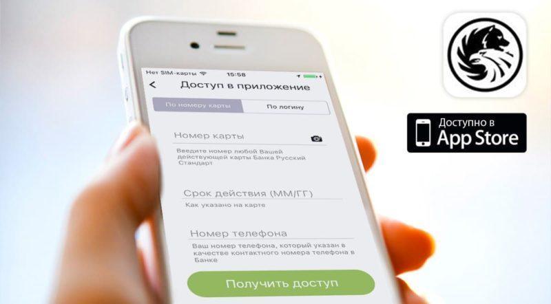 Изображение - Как подключить мобильный банк русский стандарт mobilnyj-bank-Russkij-Standart.2-e1509305362936