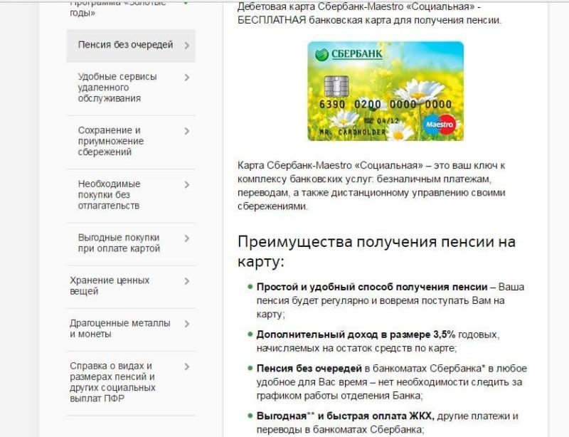 Изображение - Можно ли перечислять зарплату на пенсионную карту сбербанка mozhno-li-perechislyat-zarplatu-na-sotsialnuyu-kartu-Sberbanka.2-e1499580856274