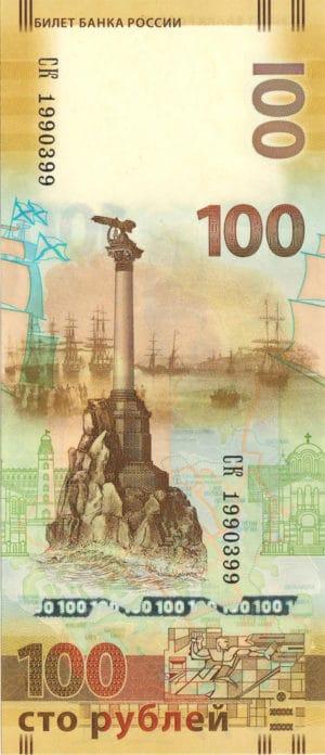 Изображение - Стоимость купюры 100 рублей крым novaya-kupyura-100-rublej1-e1497556539887