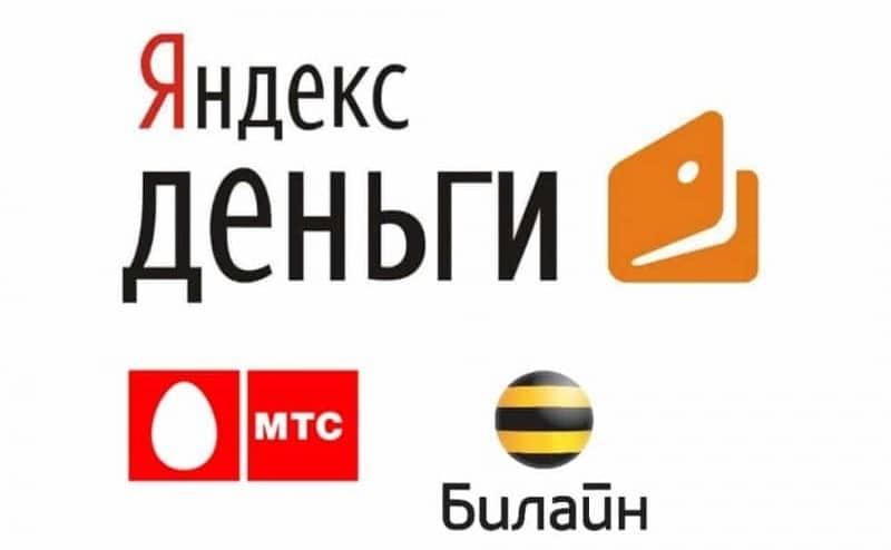 Изображение - Как пополнить счет мобильного телефона с карты яндекс деньги oplata-mobilnoj-svyazi-bankovskoj-kartoj-YAndeks.1-e1494754881468