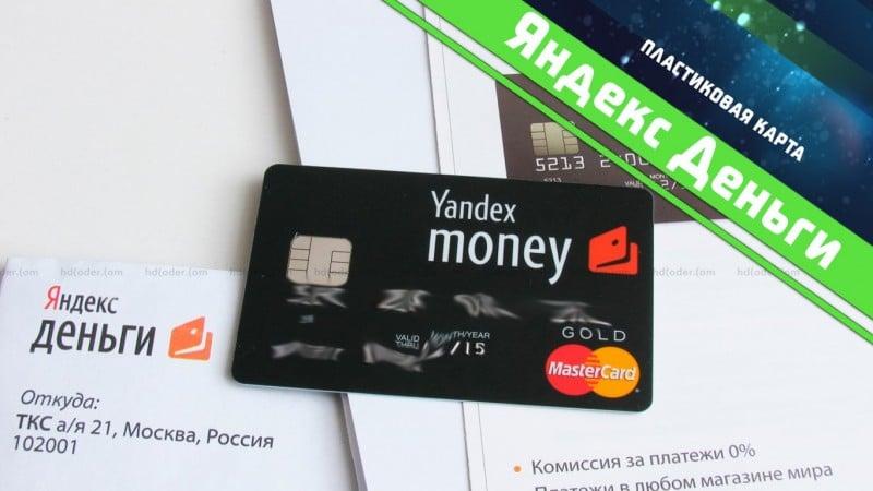Изображение - Как пополнить счет мобильного телефона с карты яндекс деньги oplata-mobilnoj-svyazi-bankovskoj-kartoj-YAndeks.2-e1494754850188