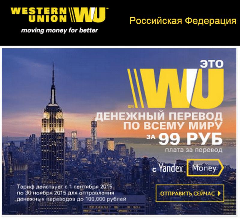 Изображение - Про переводы без открытия счета perevod-denezhnyh-sredstv-bez-otkrytija-bankovskogo-scheta01