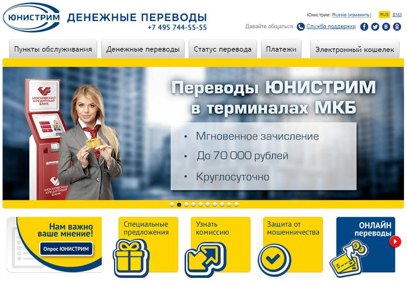 Изображение - Про переводы без открытия счета perevod-denezhnyh-sredstv-bez-otkrytija-bankovskogo-scheta03
