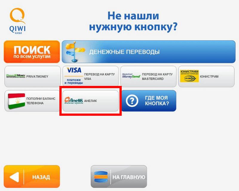 Изображение - Про переводы без открытия счета perevod-denezhnyh-sredstv-bez-otkrytija-bankovskogo-scheta04