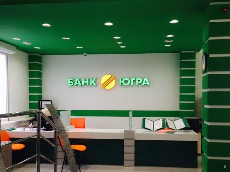 Изображение - Проблемы со снятием вкладов банка югра problemy-banka-YUgra-segodnya.1