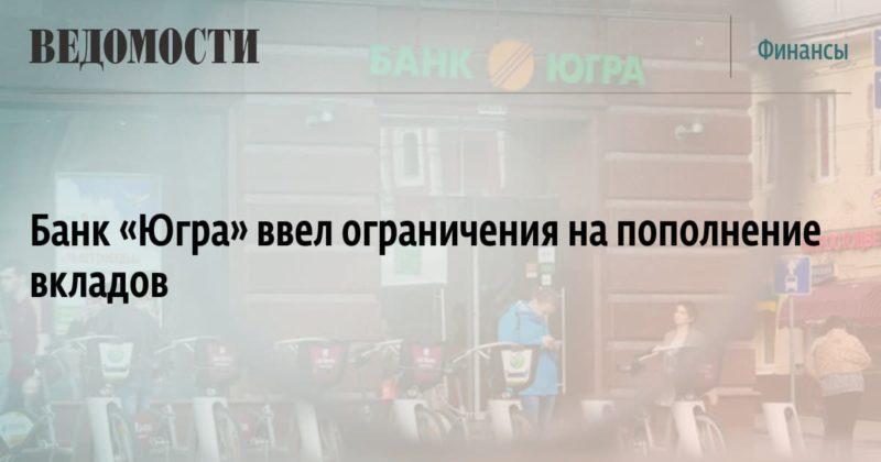 Изображение - Проблемы со снятием вкладов банка югра problemy-banka-YUgra-segodnya.2-e1497214747476