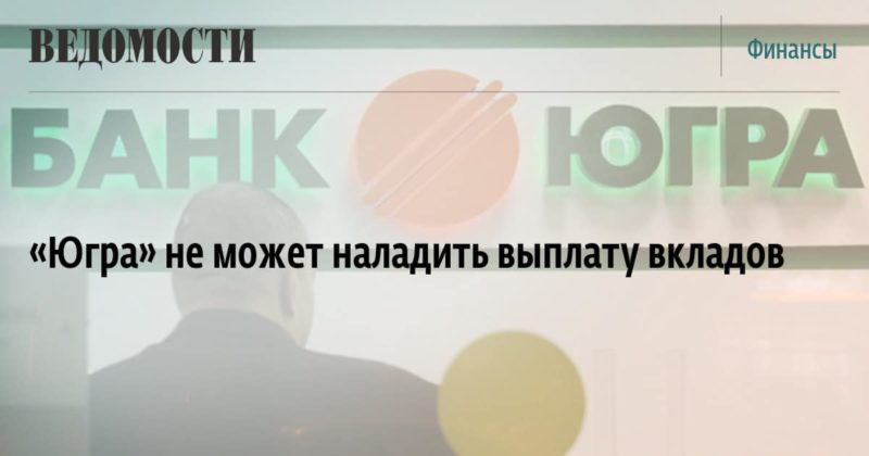 Изображение - Проблемы со снятием вкладов банка югра problemy-banka-YUgra-segodnya.3-e1497214670246