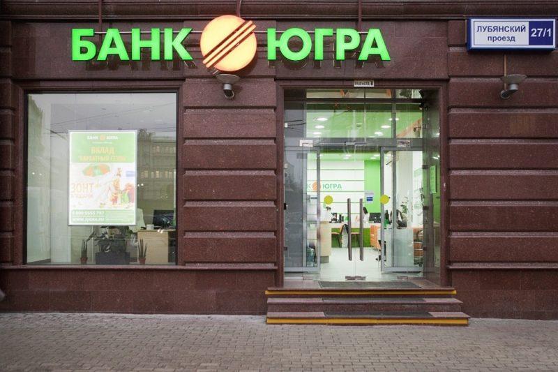 Изображение - Проблемы со снятием вкладов банка югра problemy-banka-YUgra-segodnya.4-e1497214653671