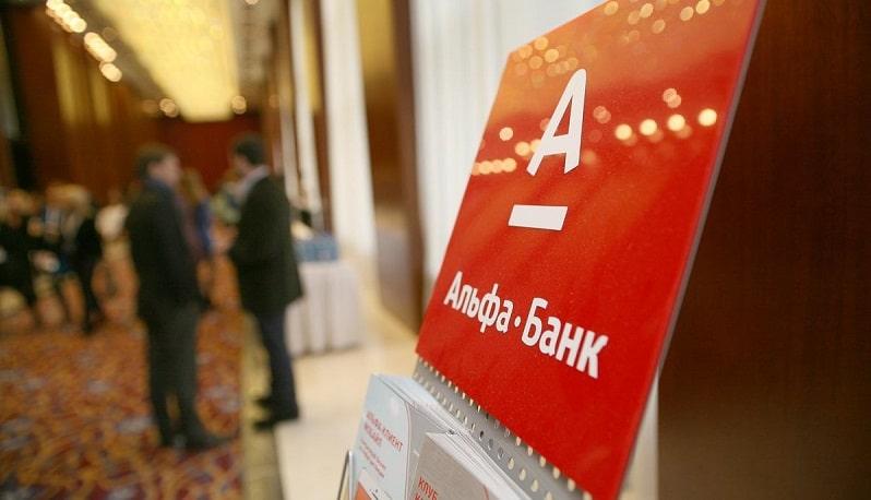 Изображение - Сколько идет перевод денег с альфа-банка на сбербанк skolko-idut-dengi-s-Alfa-Banka-na-kartu-Sberbanka2