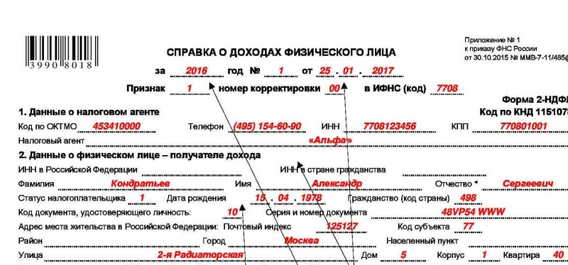 Изображение - Сумма налога перечисленная в справке 2-ндфл что ставить summa-naloga-perechislennaya-v-spravke-2-NDFL-chto-eto2-e1491602998176