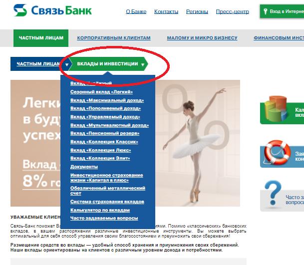 Изображение - Проценты по вкладам связь банка на сегодня vklady-Svyaz-Banka23