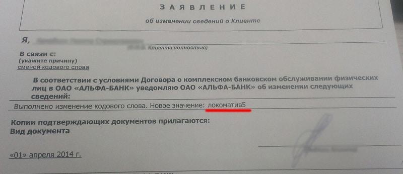 Изображение - Как узнать кодовое слово альфа-банк zabyl-kodovoe-slovo-Alfa-Bank1