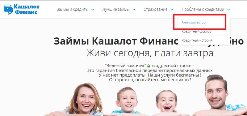 Изображение - Кашалот финанс официальный сайт, телефон горячей линии zajm-Kashalot-Finans-otzyvy-klientov3