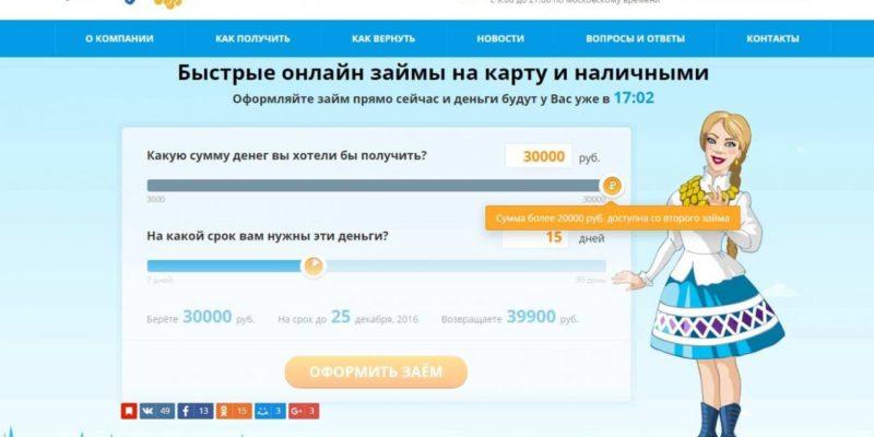 Изображение - Займ монисто (moneysto) подробная информация об мфо zajm-Monisto.2-e1512313768220
