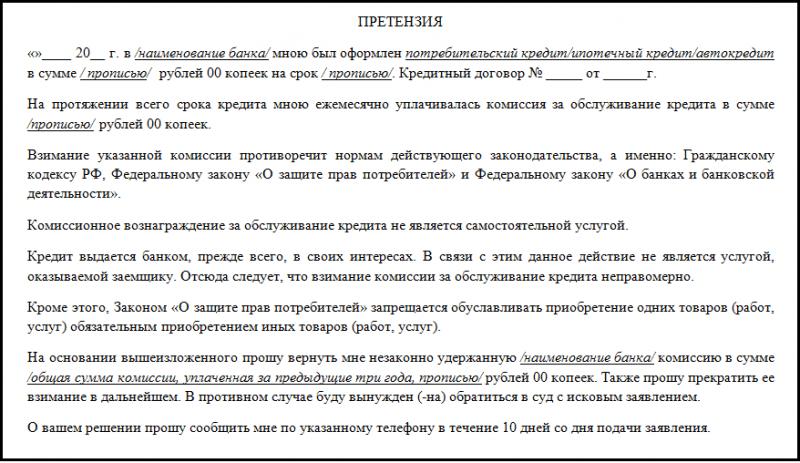 Изображение - Как написать жалобу в главный офис втб 24 zhaloba-na-bank-VTB-24.2-e1486202815314