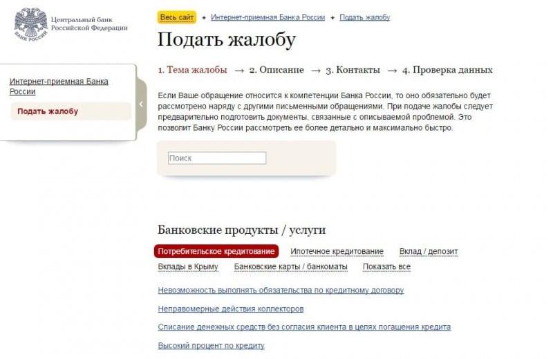 Изображение - Как написать жалобу в главный офис втб 24 zhaloba-na-bank-VTB-24.4-e1486202739410